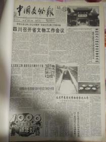 中国文物报(1996年1-6月合订本)