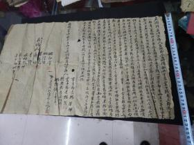 民国26年教育局为学校争地调解文书