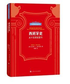 贝克知识丛书:西班牙史-从15世纪至今