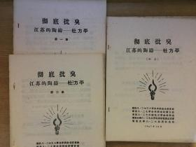 彻底批臭江苏的陶铸-杜方平(第一,二集、附录)3本合售150元