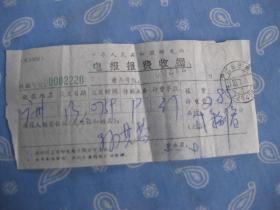1988年7月 发广州电报费收据一份