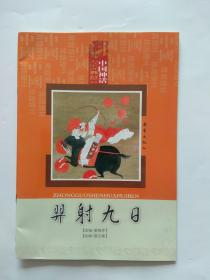 羿射九日-新蕾出版社