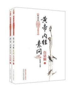 郭霭春中医经典白话解系列:黄帝内经素问白话解(套装上下册