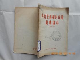 32084《共产主义和共产党简明读本》(修订本)馆藏