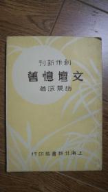 民国图书:文坛忆旧(现货 品佳)