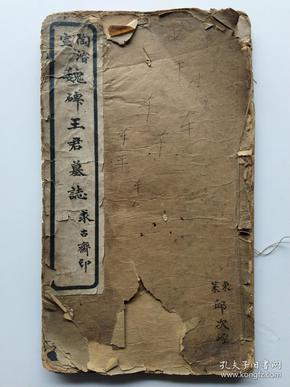 少見上海求古齋印行的魏碑王君墓志帶廣告版