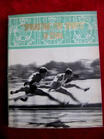 1977年《体育之春》画册(英文.华国锋提词)