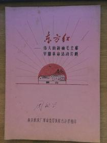东方红(我们伟大的领袖毛主席早期革命活动片断)