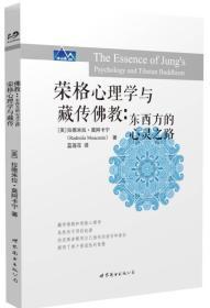 荣格心理学与藏传佛教:东西方的心灵之路  现货