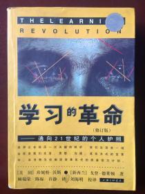 学习的革命--通向21世纪的个人护照