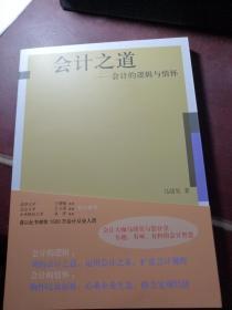 会计之道——会计的逻辑与情怀(作者马靖昊签名赠陈轶青先生)