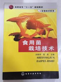 食用菌栽培技术/刘振祥 张胜 主编/化学工业出版社 正版旧书