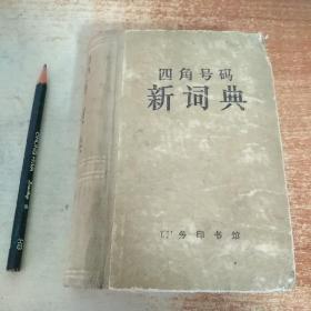 四角号码新词典 1962年修订重排本