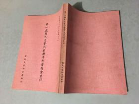 第一届国民大会代表历年年会提案索引