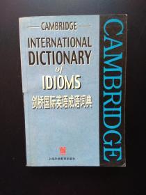 剑桥国际英语成语词典