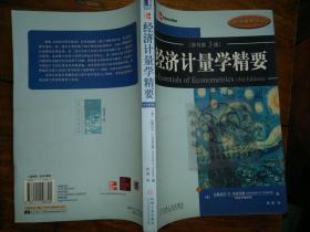 经济计量学精要(原书第3版)/ 古亚拉提,张涛 ++