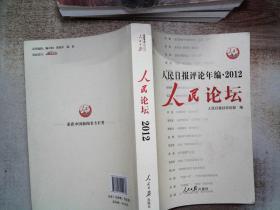 人民日报评论年编 . 2012 : 人民论坛