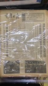 文革报纸重庆日报1970年4月6日(4开四版)金日成首相举行国宴欢迎中国贵宾周恩来总理到达朝鲜进行友好访问;毛主席光辉著作《反对本本主义》在加德满都译成尼泊尔出版
