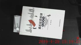重庆民营经济发展研究
