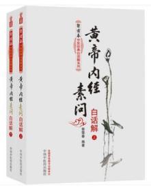【正版】黄帝内经素问白话解(上下册)--郭霭春中医经典白话解系列