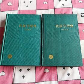 代数学辞典    问题解法(上海教育出版社、82年一版二印)