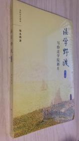 法学野渡(第三版)写给法学院新生(法科学生读本)第3版 郑永流 正版新书 未开封膜