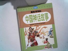 中国神话故事.纯美童书白金珍藏版