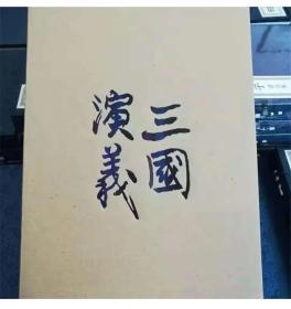 三国演义(连环画全四辑)60册, 三国演义巅峰之作,名家荟萃