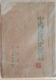 民国《中国近代史讲话》---太岳新华书店印---虒人珍藏