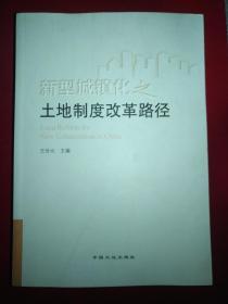 新型城镇化之土地制度改革路径    王世元  签名  国土资源部副部长