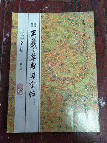 精典法帖,二王全帖之第九册,老北京书店出版,王羲之草书字帖之五。
