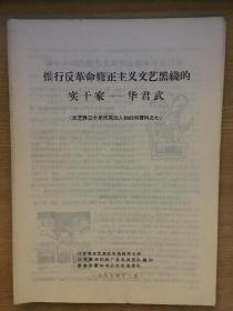 推行反革命修正主义文艺黑线的实干家——华君武