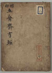 眼科五禽斋方矩-120面(只售黑白复印本)