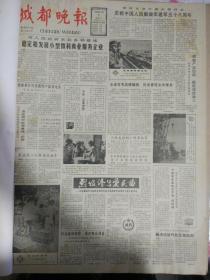 成都晚报(1985年8月合订本)