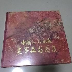 中国八大地震震害摄影图集