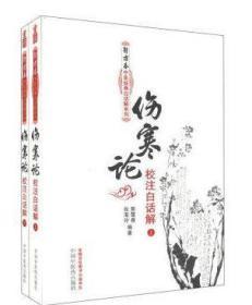郭霭春中医经典白话解系列:伤寒论校注白话解(套装上下册)
