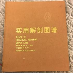 实用解剖图谱(四肢分册.上肢)