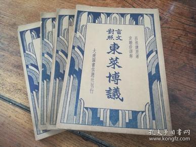 民国24年再版 《言文对照 东莱博议》1-4册全(大达图书供应社)