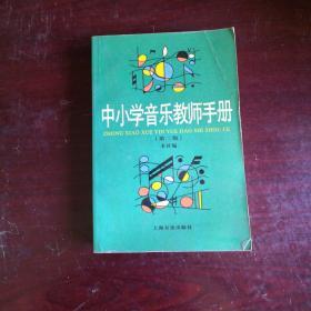 中小学音乐教师手册