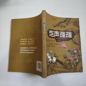 中国古代的战争传奇:炮声隆隆