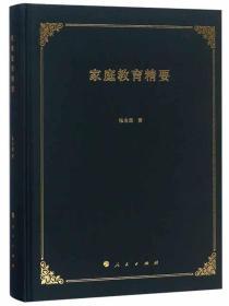 正版yl-9787010200392-家庭教育精要(精)