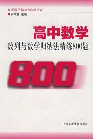 高中数学(数列与数学归纳法精练800题)/高中数学精练800题系列 正版 俞颂萱   9787313012937