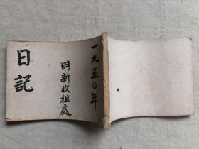 民国文人用 空白本 祥丰号 共36页72面 尺寸23x15cm