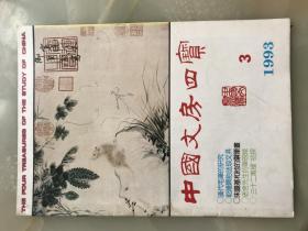 《中国文房四宝》1993年第3期!!
