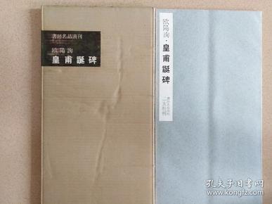 二玄社书迹名品丛刊 欧阳询皇甫诞碑 1962年初版