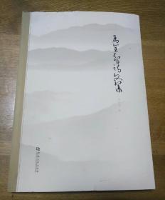马全智诗文集 作家签赠钤印本