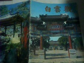 中英文  北京白云观