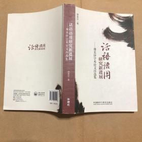 话语语用研究新进展 : 廖美珍学术论文自选集 原版书