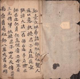 道教符书 《师台边烧》12筒页 复印件