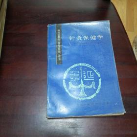 中医养生康复系列丛书:针灸保健学